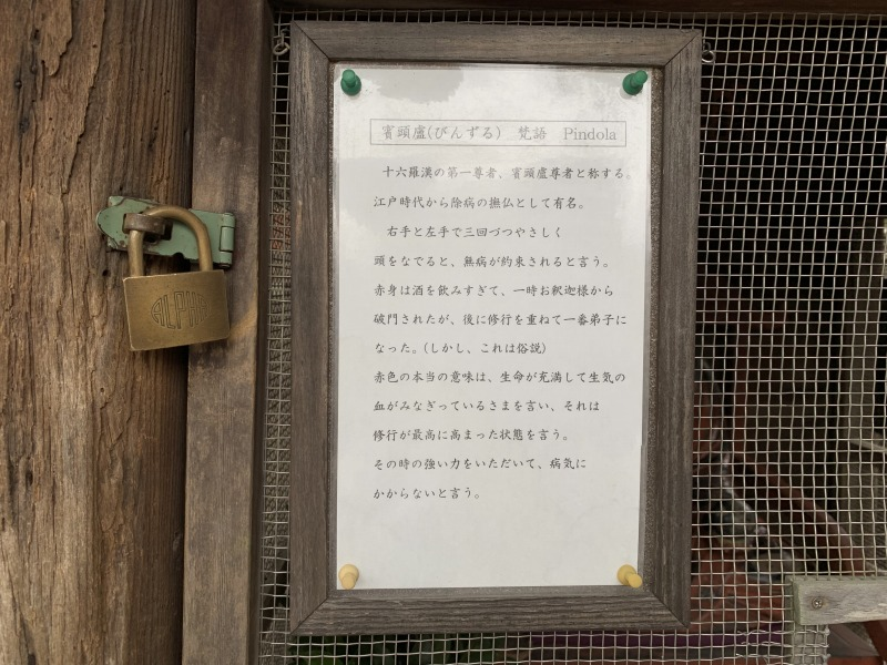 興福寺南円堂の賓頭盧尊者像の説明