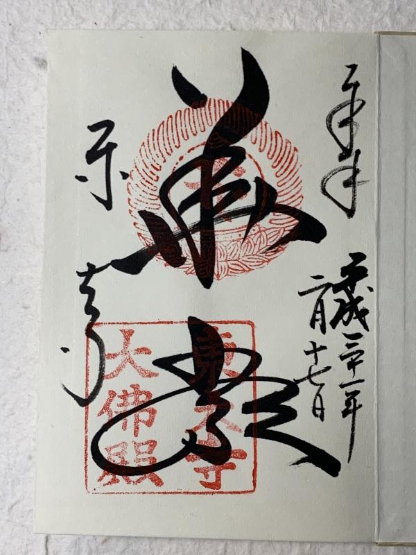 東大寺大仏殿の御朱印(華厳)