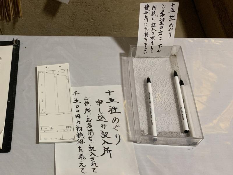 若宮十五社巡り料金1,500円