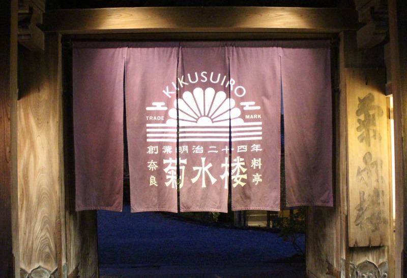 奈良の老舗料亭菊水楼