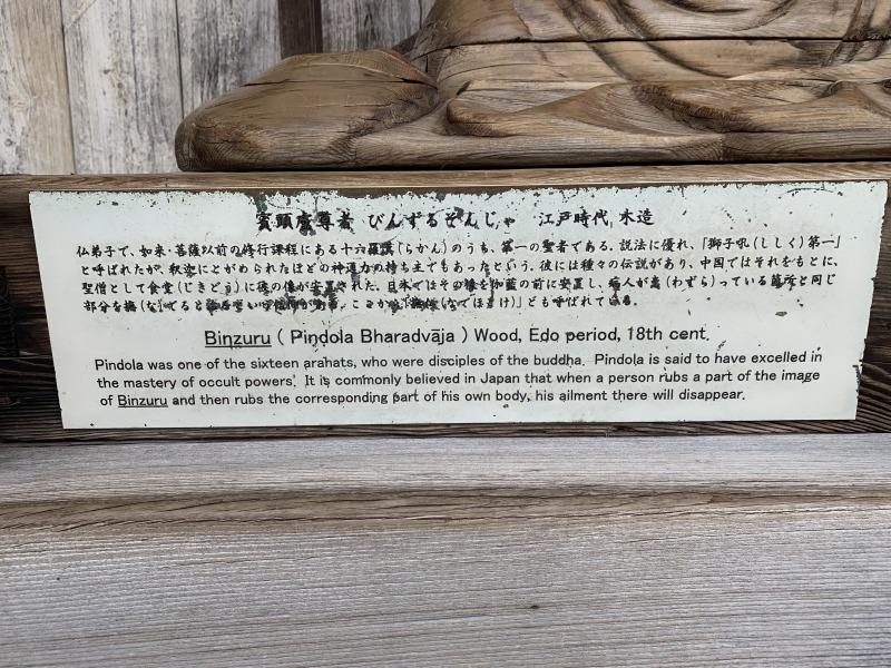 賓頭盧尊者像の案内板