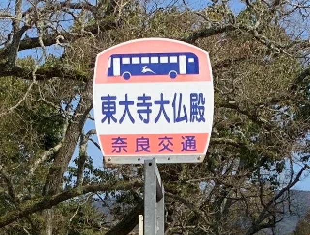 東大寺大仏殿バス停