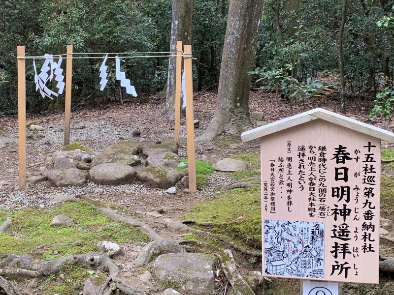 第九番納札社  春日明神遥拝所