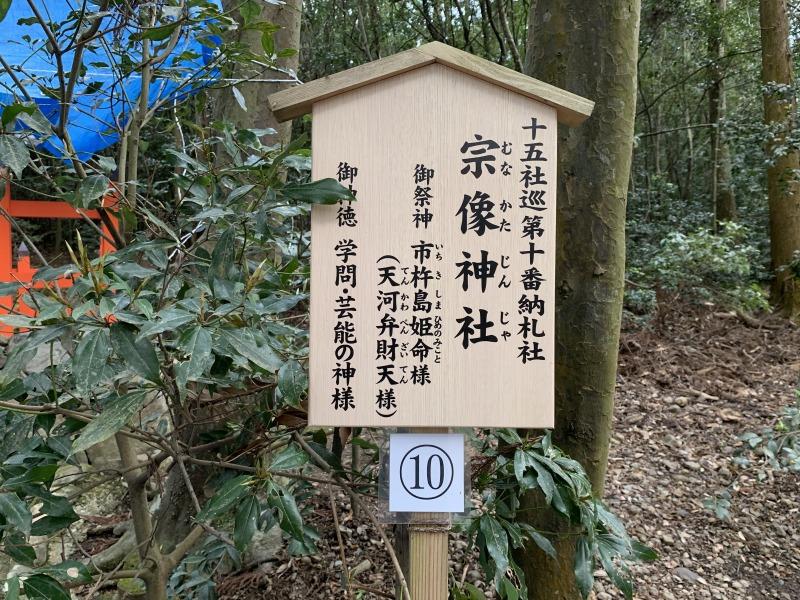 第十番納札社  宗像神社
