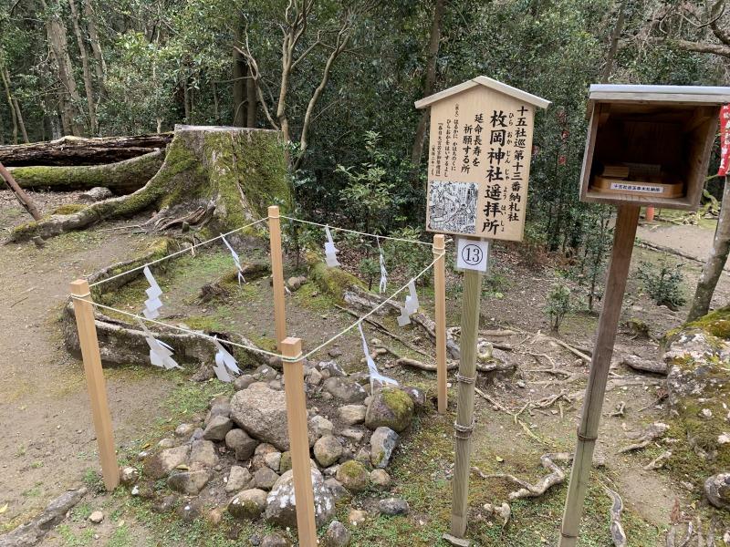 第十三番納札社 枚岡神社遥拝所