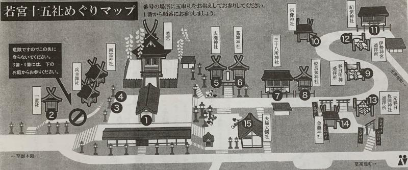 若宮十五社めぐりのマップ