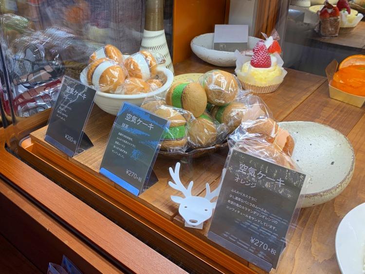 空気ケーキ3種類