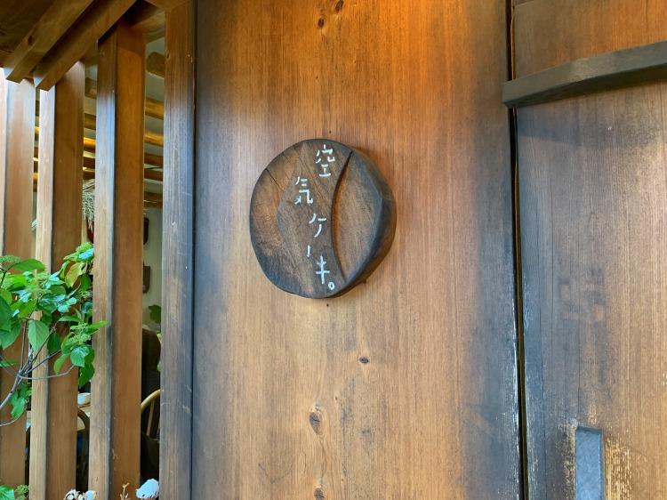 奈良市高畑町の空気ケーキ。