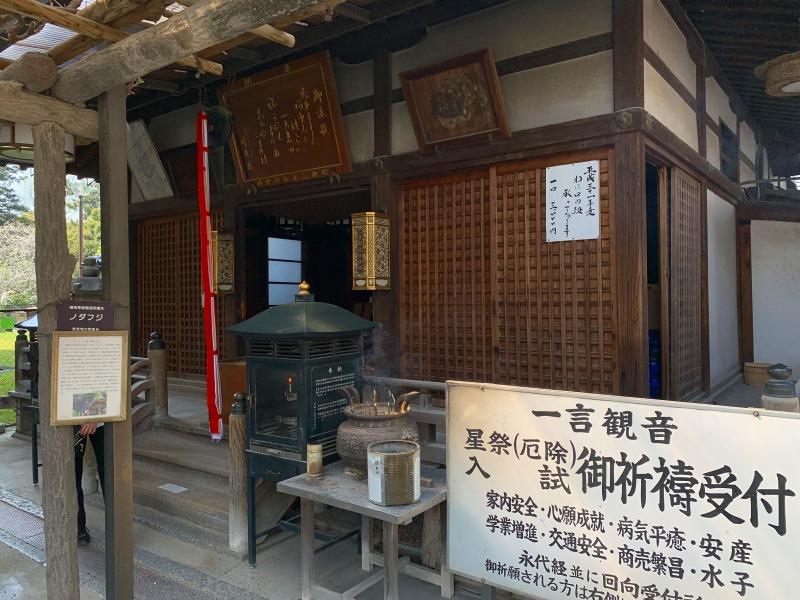 興福寺一言観音堂