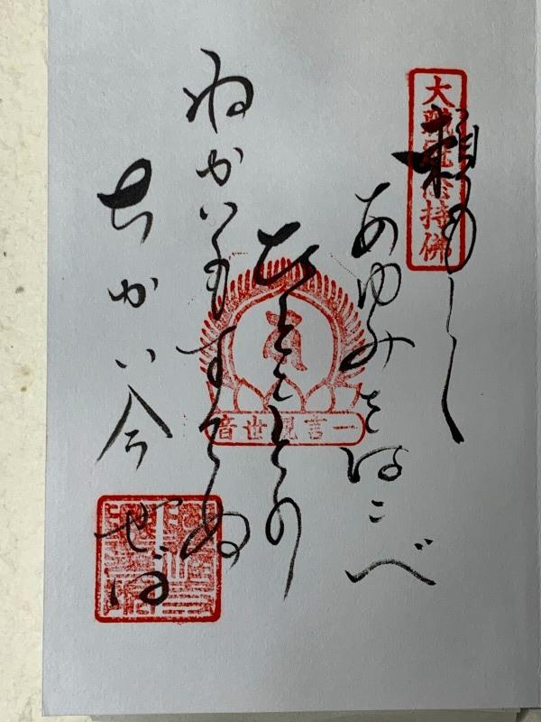 興福寺一言観音堂の御詠歌
