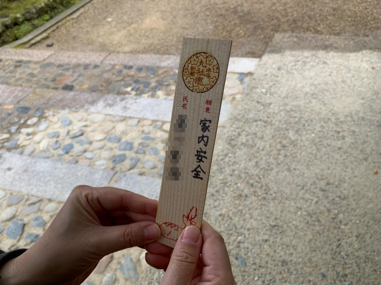水谷九社巡り祈願札